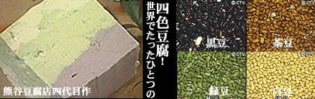 黒豆等で作る4色豆腐