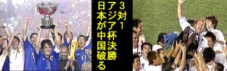 サッカーアジア杯日本優勝