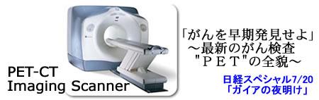 最新がん検診PET-CT