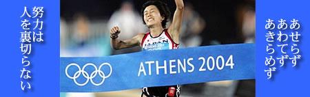 アテネ五輪2004