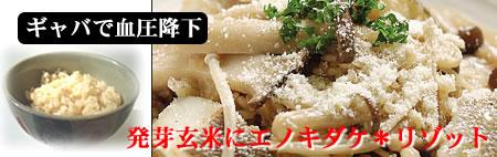 ギャバ玄米