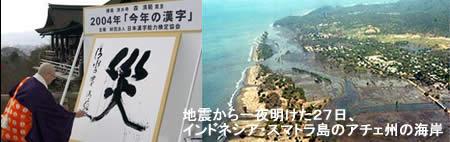 04年漢字は災、そして大津波