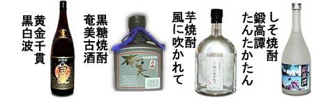 05年人気焼酎