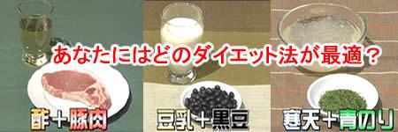 12-11aruaru-dietJPEG19K