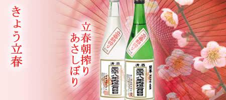 2-4risshun-sakeJPEG19K