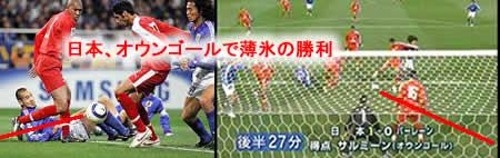 日本サッカー勝利