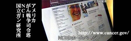 NCI-homeJPEG18K