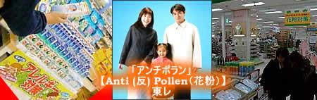 花粉症対策アンチポラン