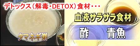detox-2JPEG19K