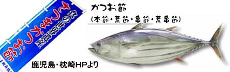 katsuobushi2JPEG18K