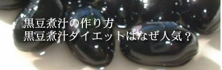 黒豆煮汁ダイエット