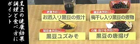 黒豆の調理&食べ方