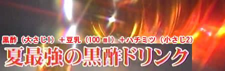 kurosu-drinkJPEG18K
