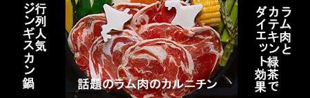 ラム肉ダイエット