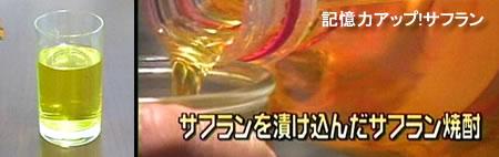 サフラン焼酎