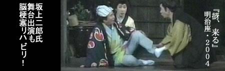 坂上二郎さんの脳梗塞後の舞台