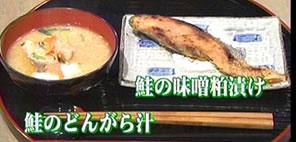 鮭の味噌粕漬け&どんがら汁
