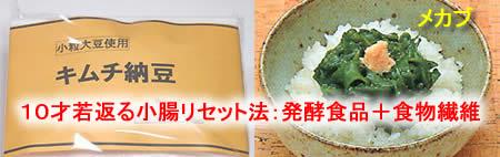小腸リセット食品