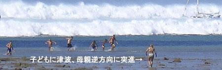 巨大津波へ突進