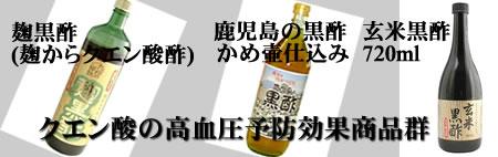 クエン酸の黒酢
