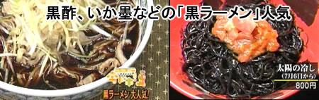 黒酢ラーメン&いか墨ラーメン