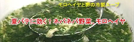 ネバネバ野菜モロヘイヤ
