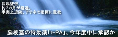 長嶋監督&t-PA
