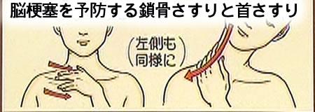 脳梗塞予防首さすり