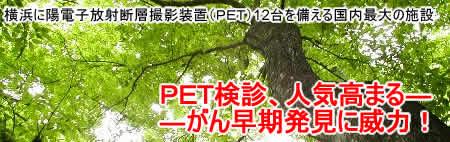 PETがん検診