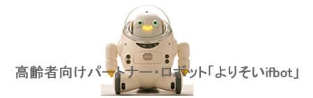 パートナー・ロボット「よりそいifbot」