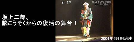 坂上二郎舞台復活