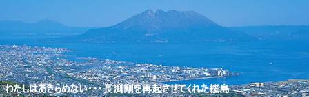 sakurajima-nagaJPEG18K.jpg