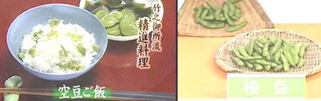 空豆・枝豆