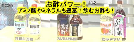黒酢などお酢パワー