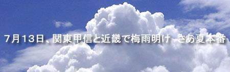 梅雨明けで入道雲