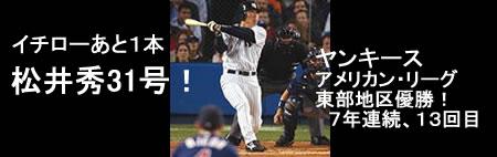松井31号ヤンキース優勝