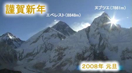 200811everestjpeg20k