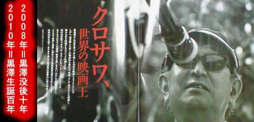 2008131kurosawajpeg19k