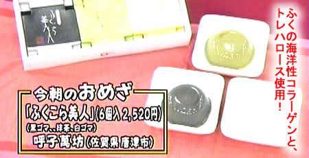 200872fukukora1jpeg20k