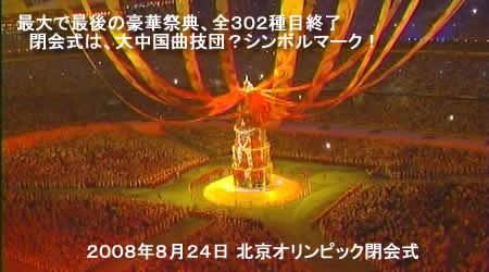 2008824olympicjpeg20k