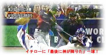 2009325ichiro17k