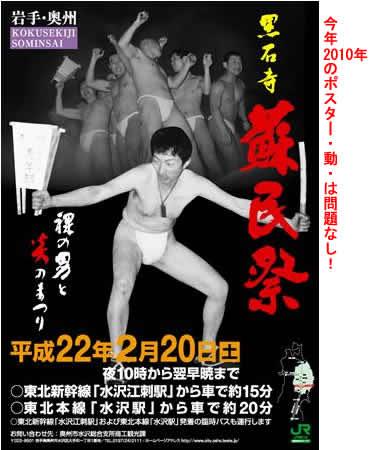 2010216sominsaijpeg29k