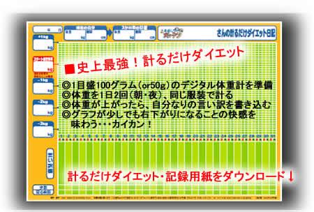 2010527dietjpeg39k