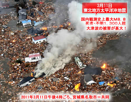 http://iron.cocolog-nifty.com/photos/uncategorized/2011/03/12/2011312tsunamijpeg41k.jpg