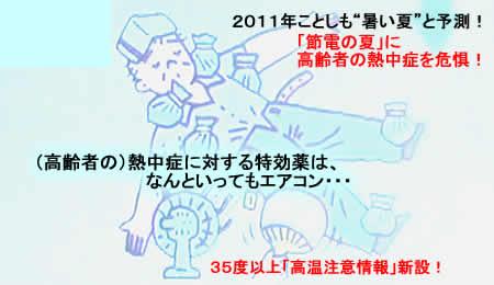 2011616nettyushojpeg19k