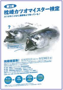 2011926katuobushi2jpeg15k