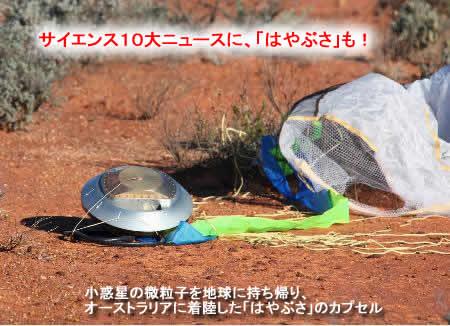 20111223hayabusajpeg29k