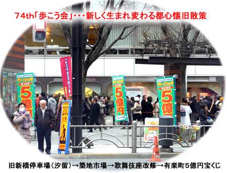 2012217arukoukai1jpeg34k