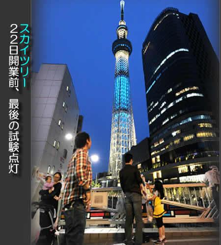 2012520skytree32k