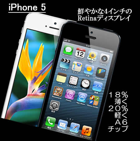 2012913iphone5jpeg30k